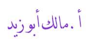 نوطة ترجمة كلمات فرنسي البكالوريا أ.مالك أبو زيد