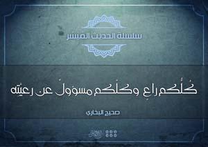 سلسلة الحديث الميسر إعداد د. محمد خير الشعال