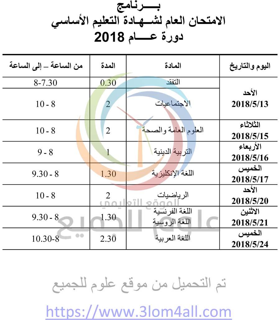 برنامج امتحان التاسع سوريا 2018 شهادتي التعليم الأساسي والشرعي