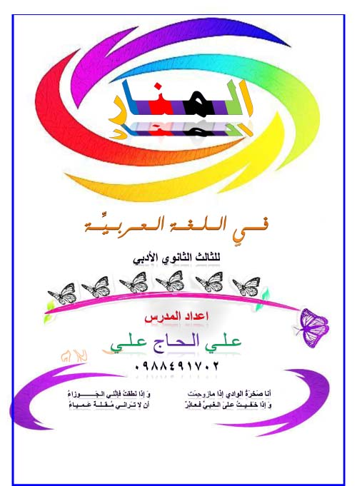 نوطة عربي للبكالوريا الادبي وفق المنهاج الحديث