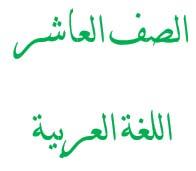 شرح قصائد الصف العاشر - مادة اللغة العربية