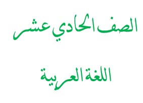 شرح قصائد الحادي عشر العلمي والادبي - مادة اللغة العربية