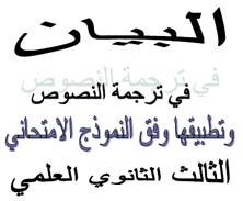 نوطة البيان في ترجمة نصوص الفرنسي للبكالوريا وتطبيقها أ.خالد الحاج علي