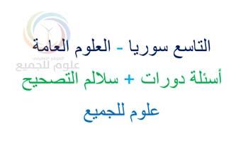 أسئلة دورات العلوم العامة التاسع سوريا مع سلالم تصحيح العلوم للتاسع