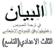 نوطة البيان في ترجمة نصوص الفرنسي للتاسع وتطبيقها أ.خالد الحاج علي