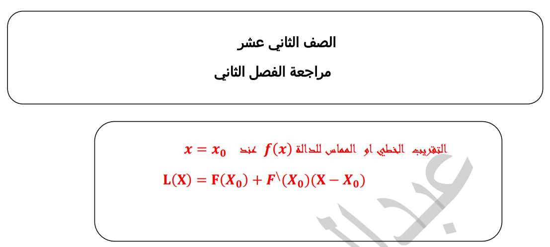 رياضيات أوراق ذهبية لمراجعة الوحدة الأولى في الفصل الثاني