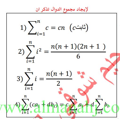 رياضيات شرح وافي لحساب التكامل