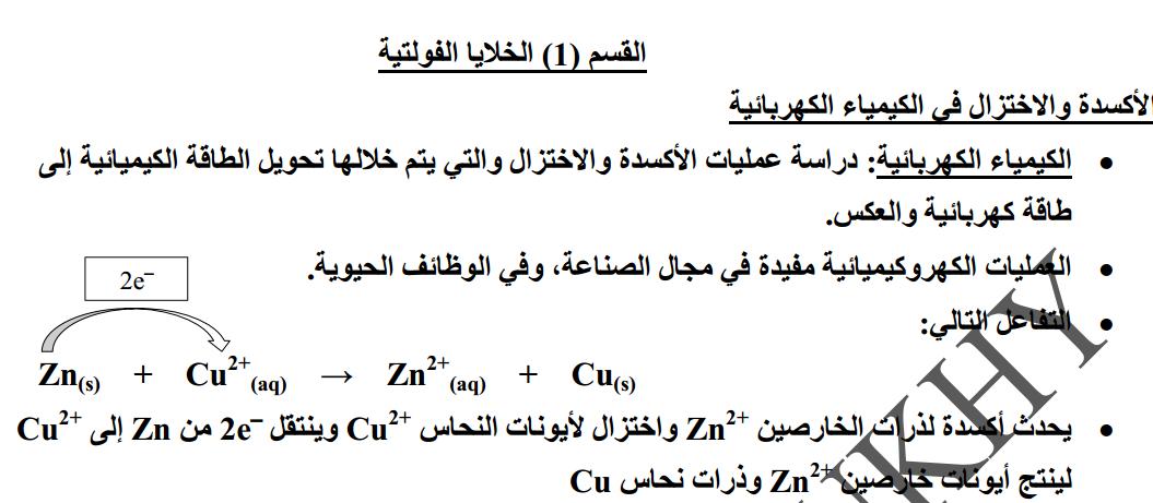كيمياء كامل الكيمياء الكهربائية