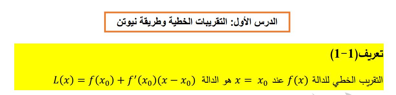 رياضيات تمارين شاااملة على بحث التفاضل