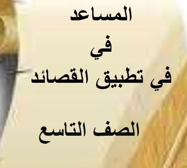 المساعد في تطبيق القصائد لطلاب التاسع سوريا