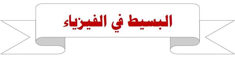 البسيط في الامواج المستقرة لمنهاج الفيزياء لطلاب البكالوريا سوريا