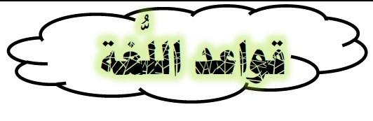 طريقة مبسطة في دراسة قواعد اللغة العربية للبكالوريا في نوطة أ.رامي & أ.عمر