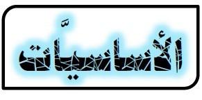 17 صفحة تحوي على اساسيات اللغة العربية يجب ان يملكها طالب البكالوريا