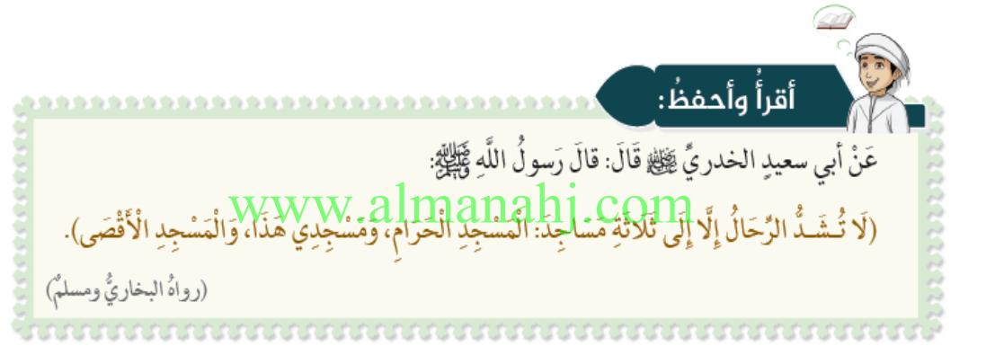 تربية إسلامية درس (أقدس بيوت الله)