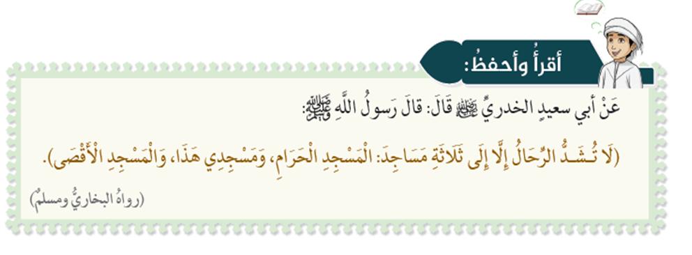 تربية إسلامية درس أقدس بيوت الله (عرض تقديمي)