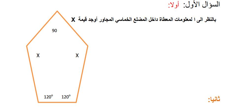 رياضيات نوطة تدريبات هااامة جدا