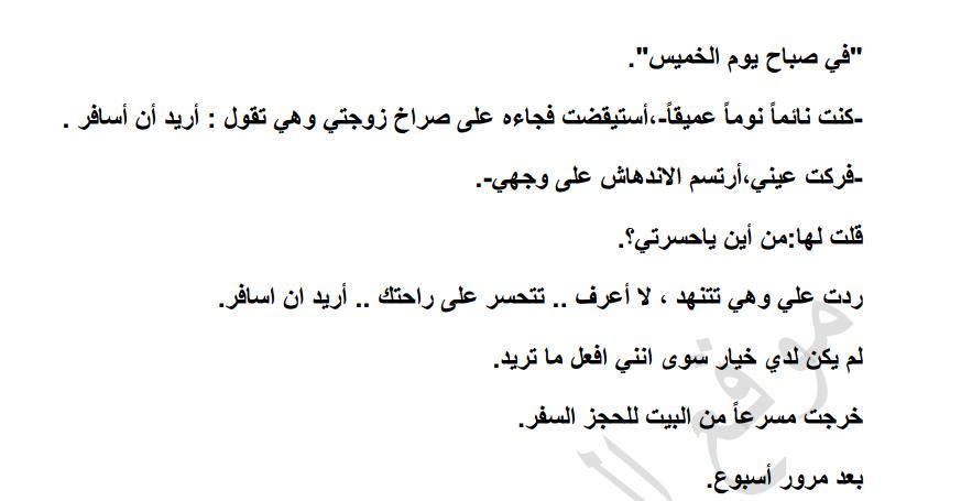 لغة عربية كتابة قصة حتى آخر رمق