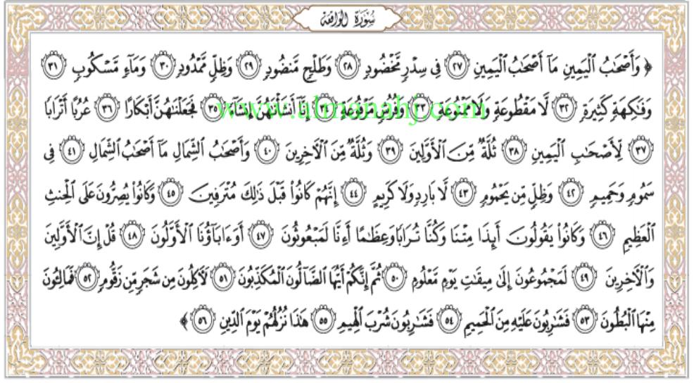 تربية إسلامية سورة الواقعة الصف التاسع