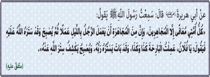 تربية إسلامية تبشير وتحذير الصف التاسع