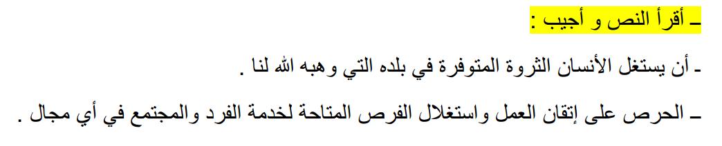 تربية إسلامية حل درس الإمام مسلم
