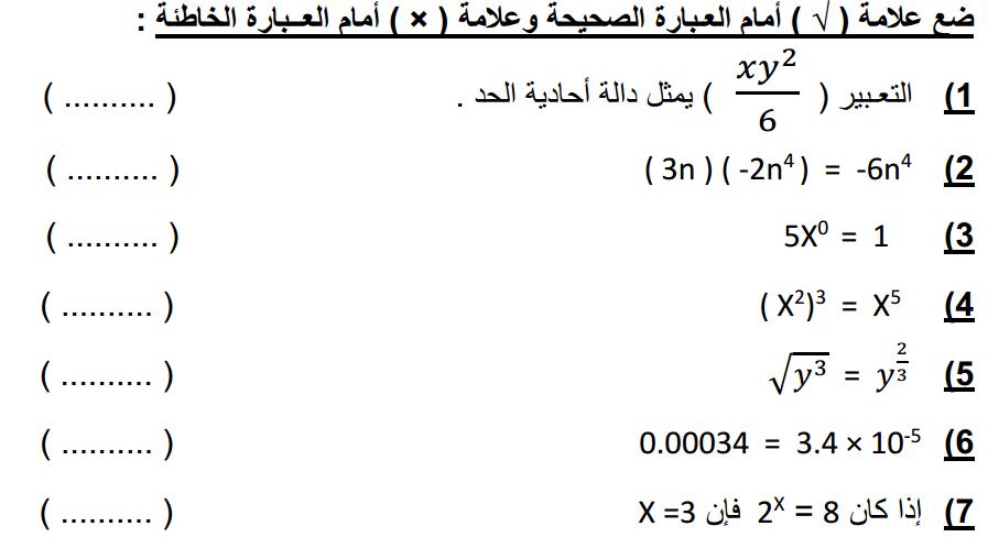 رياضيات اختبار هاام في الوحدة السابعة الصف التاسع