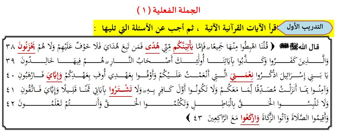 لغة عربية نوطة تدريبات هااامة على الجملة الفعلية