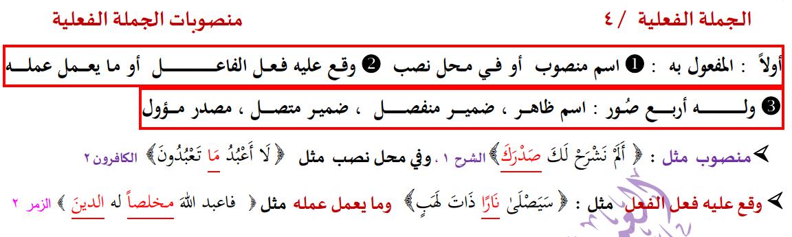 لغة عربية درس منصوبات الجملة الفعلية