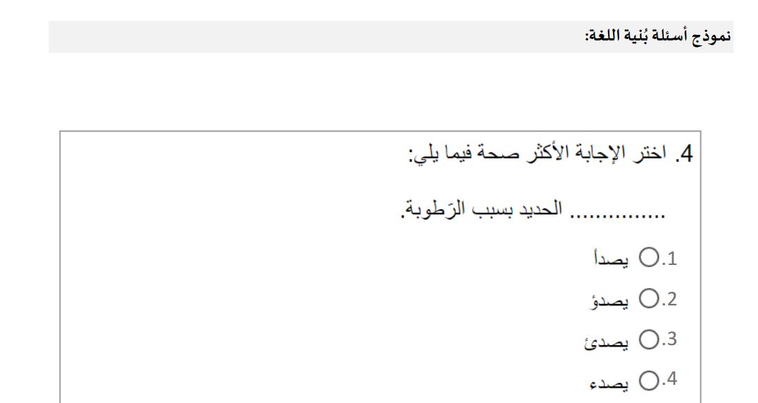 لغة عربية عينة من أسئلة اختبار الإمارات