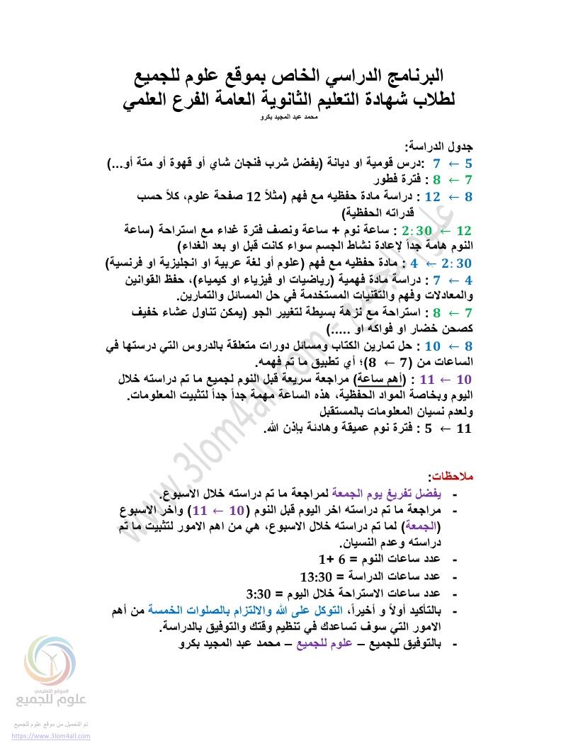 برنامج دراسة للبكالوريا العلمي 2018 خلال فترة الانقطاع سوريا - برنامج علوم للجميع