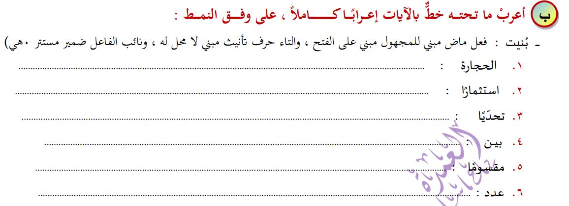 لغة عربية أوراق عمل ذهبية (منصوبات الجملة الفعلية)