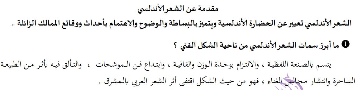 لغة عربية مقدمة عن الشعر الأندلسي