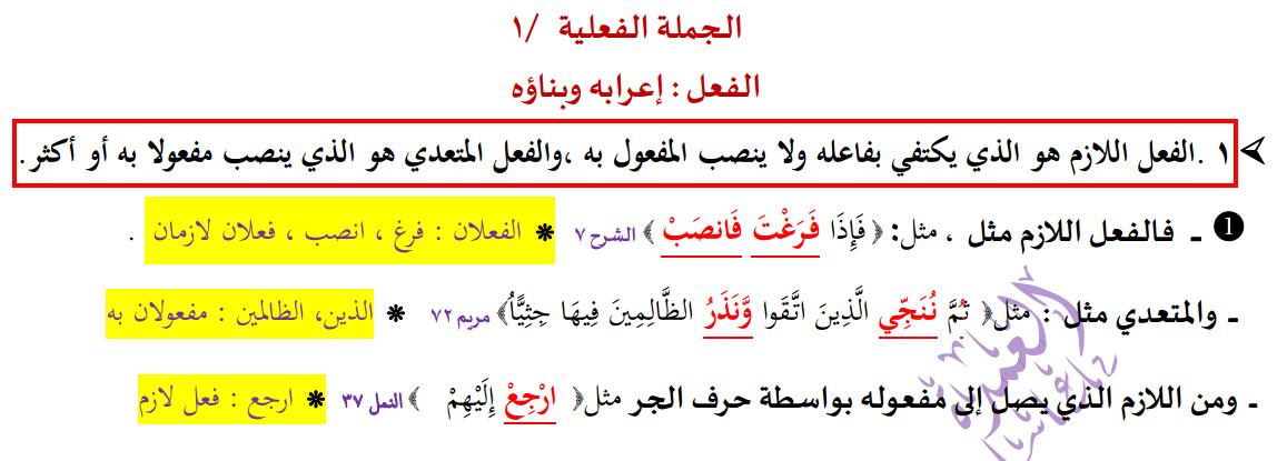 لغة عربية الجملة الفعلية (الفعل إعرابه وبناؤه)