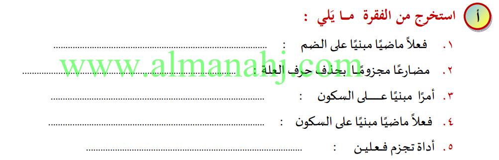 لغة عربية أوراق عمل هاامة (الجملة الفعلية)