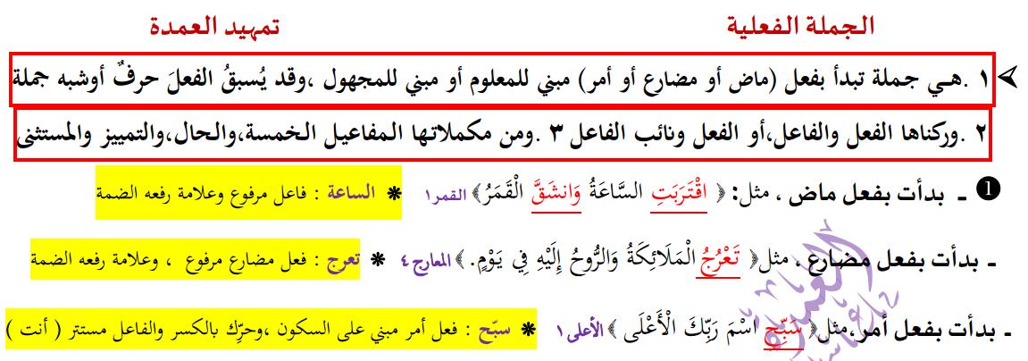 لغة عربية الجملة الفعلية + حل أسئلة