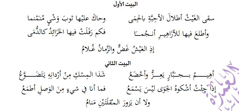 لغة عربية (أطلال الأحبة) + حل الأسئلة