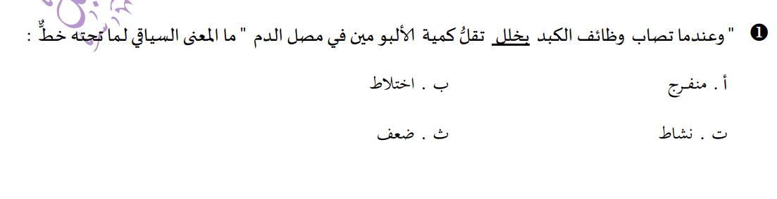 لغة عربية نص معلوماتي ثاني عشر علمي