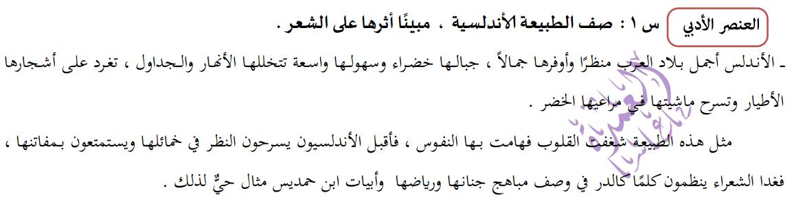 لغة عربية (وصف الطبيعة الأندلسية) + حل الأسئلة