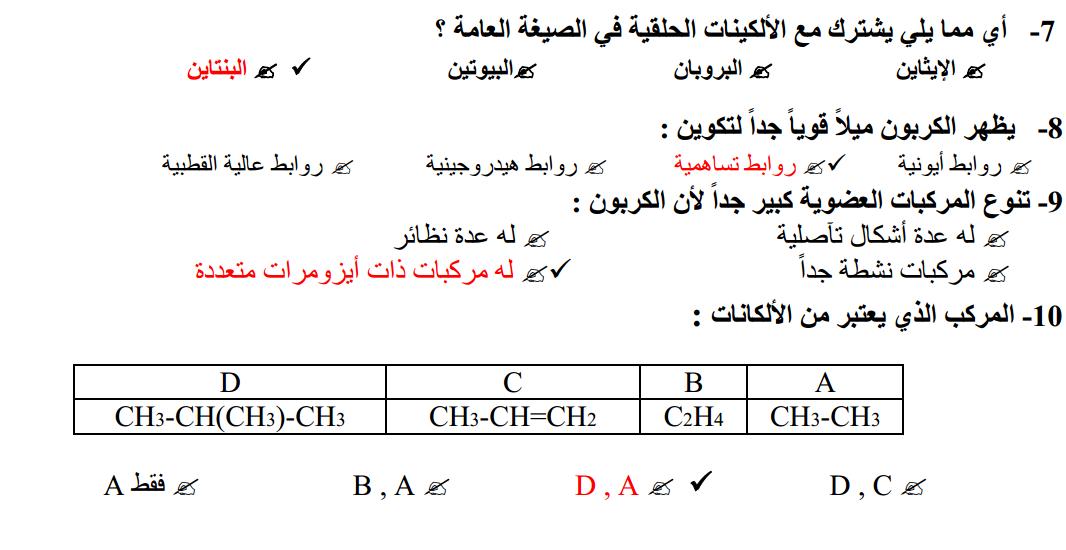 كيمياء نوطة ذهبية (أسئلة وأجوبة)