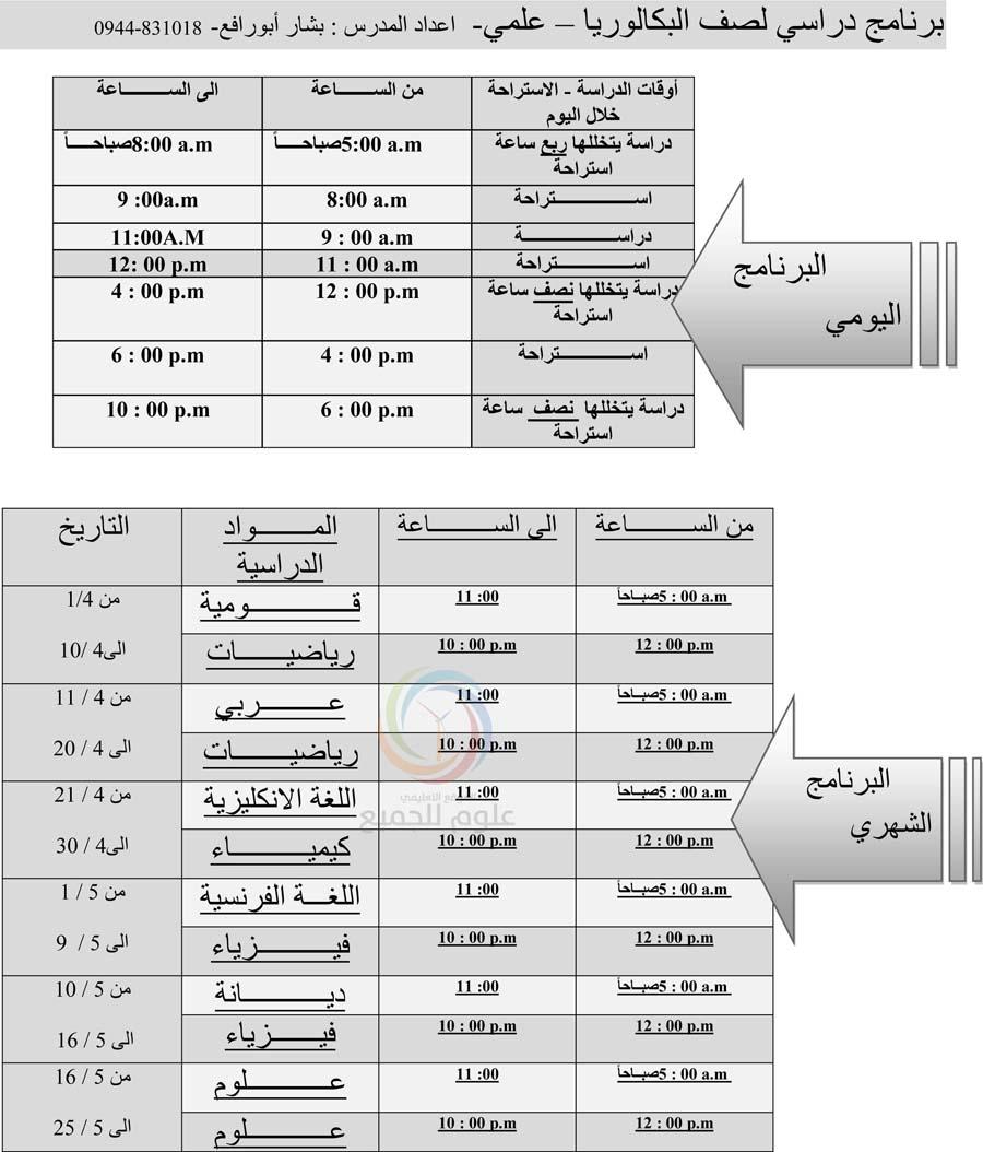 برنامج دراسي للتاسع والبكالوريا أ.بشار أبو رافع