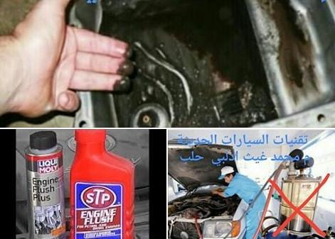 غسيل المحرك من الداخل - غسيل محرك السيارة