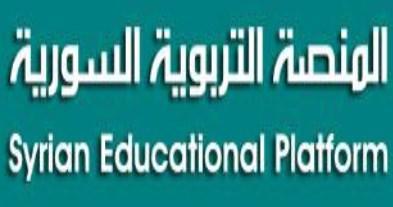 المنصة التربوية السورية SEP - syria educational platform