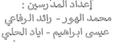 مكثفة عربي للبكالوريا من اعداد اربعة اساتذة