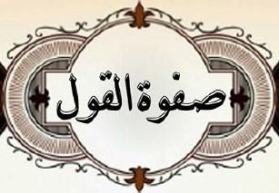 مكثفة (صفوة القول) في مادة اللغة العربية للبكالوريا العلمي