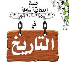 جلسة امتحانية شاملة بمادة التاريخ للصف التاسع 2018 - أ.فيصل عبار