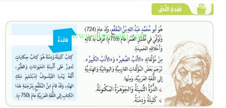 عربي درس الحمامة والثعلب ومالك الحزين