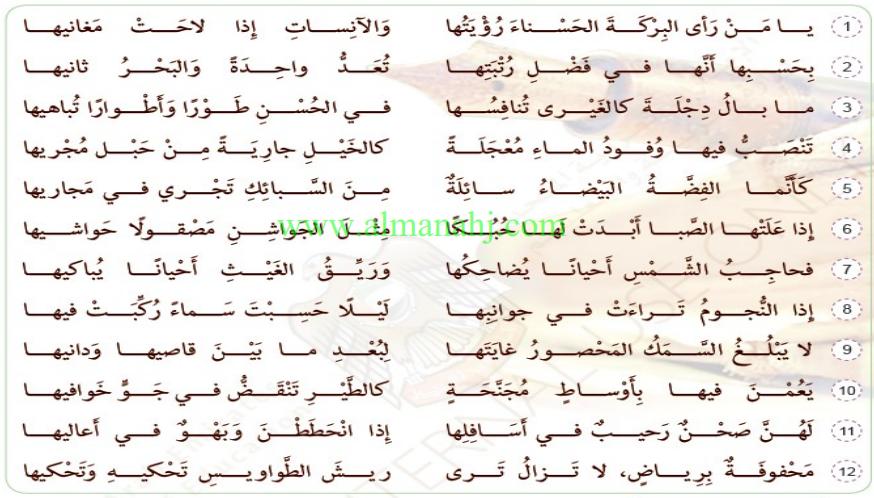 عربي درس البركة الحسناء