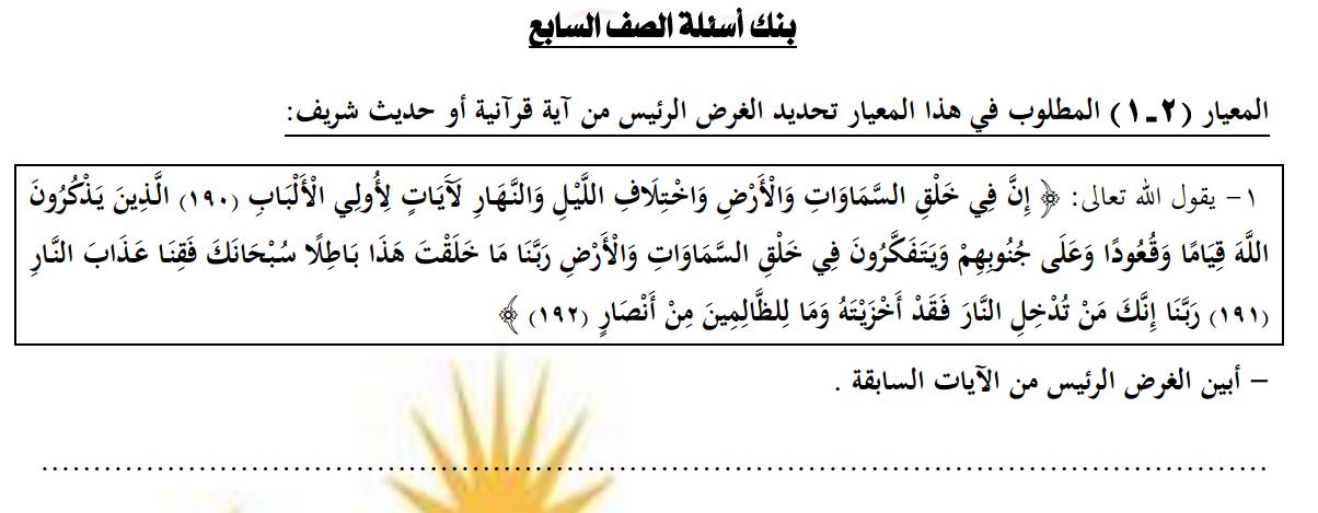 عربي بنك أسئلة