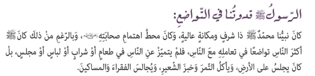 تربية إسلامية الدرس الثالث التواضع