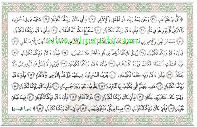 تربية إسلامية الدرس الأول نعيم الحياة
