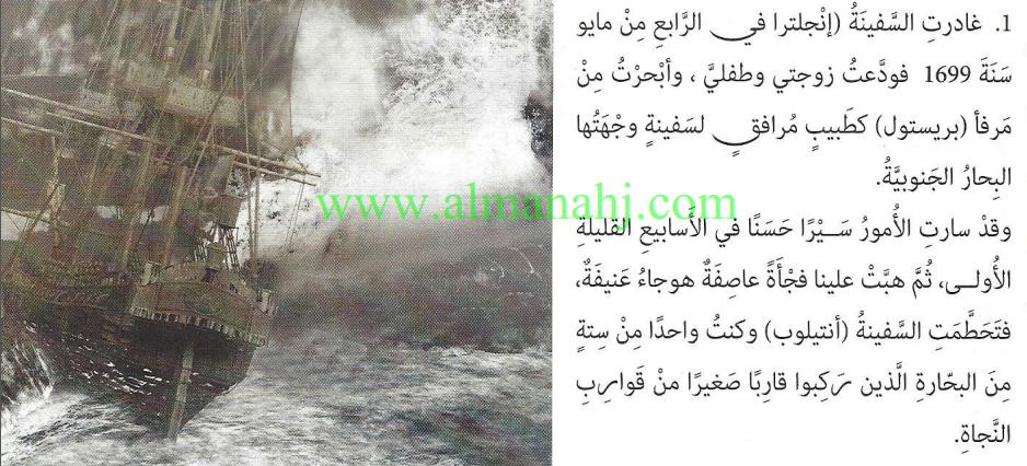 عربي حل درس رحلات جليفر